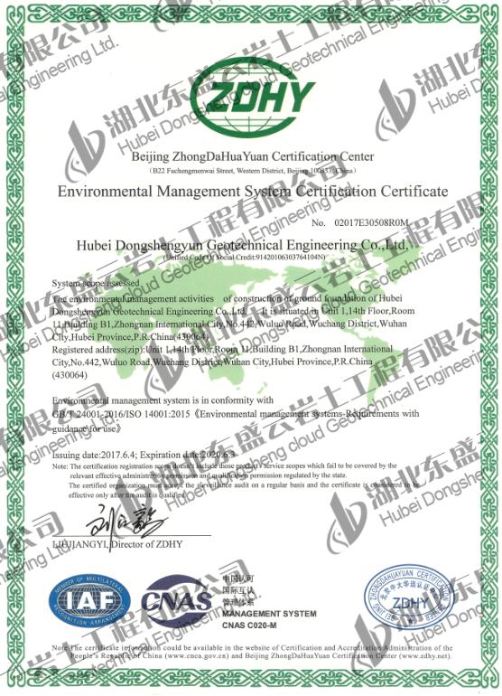 怀化环境管理体系认证英文版...