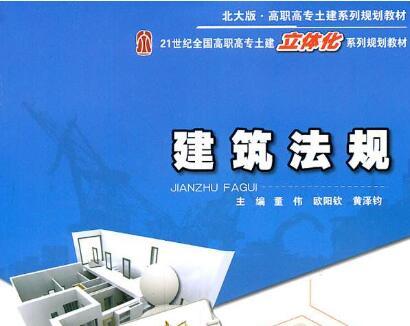 哪里可以查到中华人民共和国建筑法