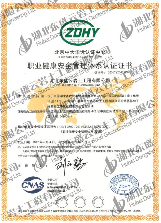 怀化职业健康安全管理体系认证证...