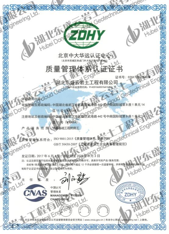 怀化质量管理体系认证证书...