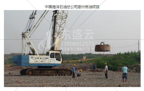 宜昌中国海洋石油总公司惠州炼油项目强夯施工方案实施现场