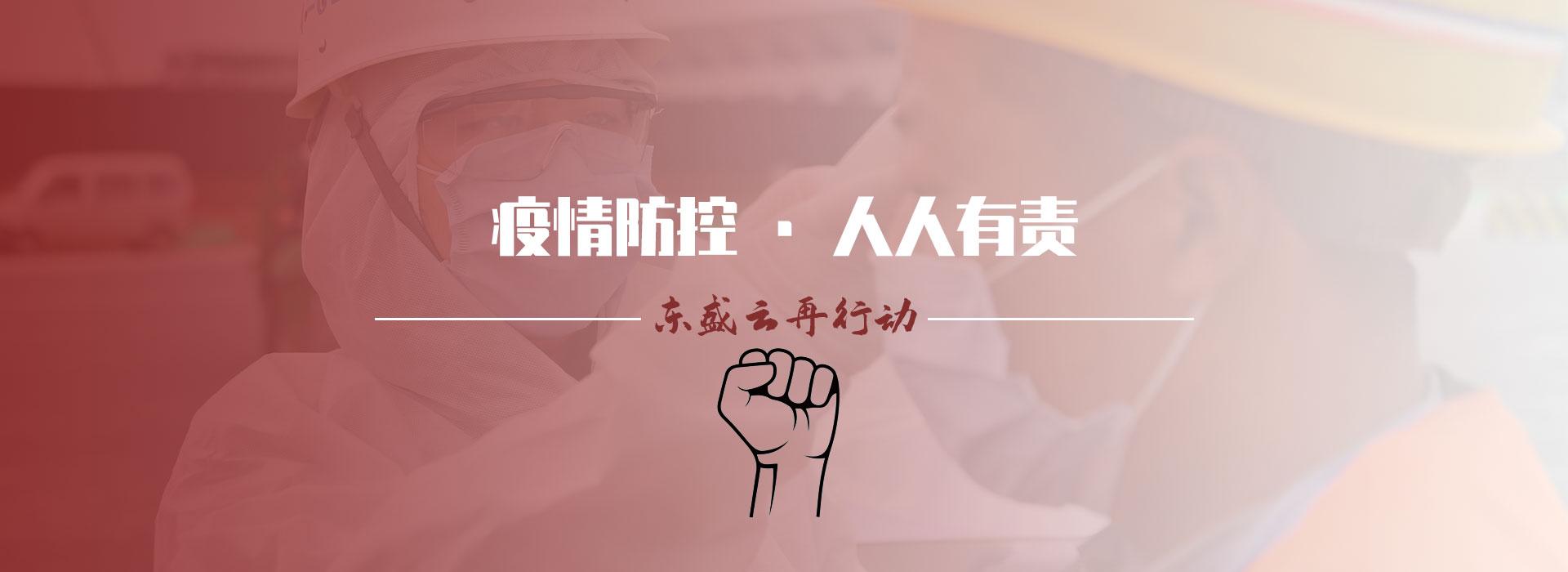 yiqingfangkong